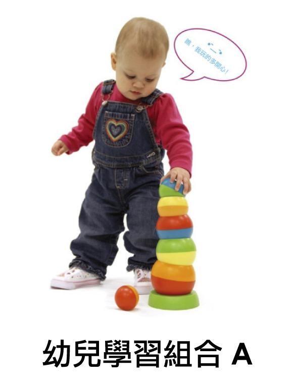 幼兒學習組合A