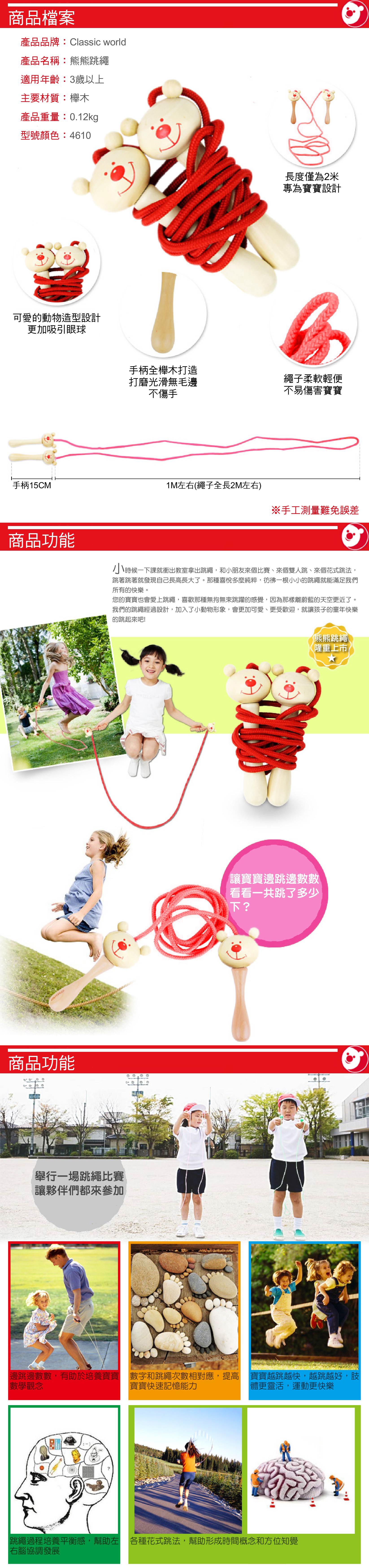 201604~4610-熊熊跳繩~01