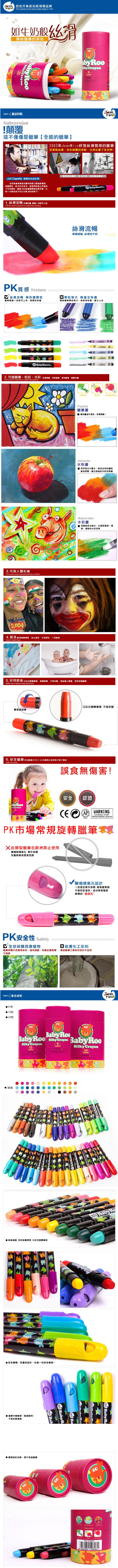 36色蠟筆