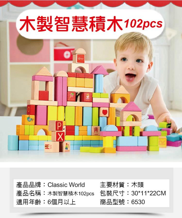 201704~Classic~6530-木製智慧積木102PCS-02